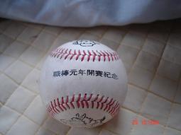 (記得小舖)CPBL中華職棒元年 開幕紀念簽名球