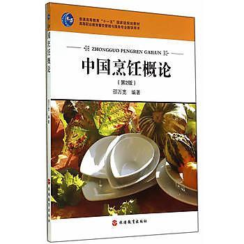 【愛書網】9787563715466 中國烹飪概論 第3版 簡體書 作者:邵萬寬 編著