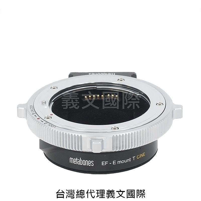 Metabones專賣店:Canon EF-Emount T CINE(Sony E_Nex_索尼_CANON EOS_鎖定環_A7R4_A7R3_轉接環_A7II)