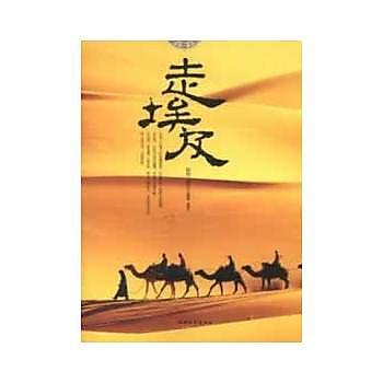 【愛書網】9787563717460 走埃及 簡體書 作者:裴芳,盛陸