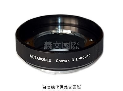 Metabones專賣店:Contax G-Emount T(Sony E_Nex_索尼_Contax G_A7R4_A7R3_A7II_轉接環)