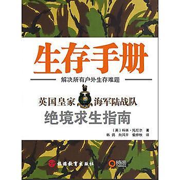 【愛書網】9787563717934 生存手冊(英國DK公司全球超級暢銷書,英國皇家海軍陸戰隊絕境求生權威教程) 簡體書 作者:(英)科林·托?