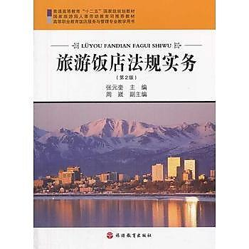 【愛書網】9787563720422 旅遊飯店法規實務(第2版) 簡體書 作者:張元奎 主編