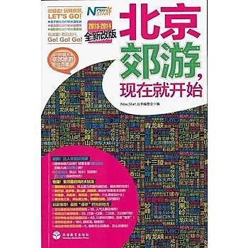 【愛書網】9787563720361 北京郊遊,現在就開始(2013-2014) 簡體書 作者:《現在就開始》叢書編委會 編