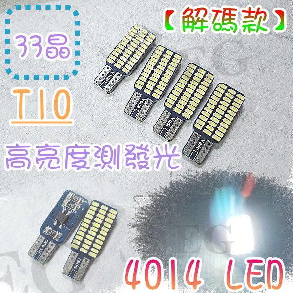 G7F98 T10 4014 33晶 LED解碼款 無極 汽車燈泡 汽車小燈 氣氛燈 車用 示寬燈 車牌燈 機車