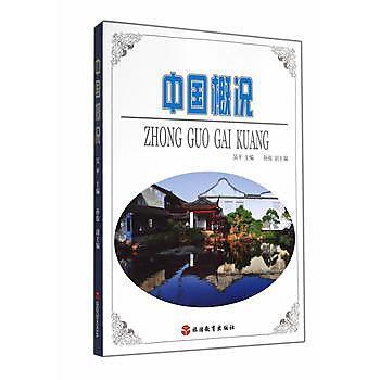 【愛書網】9787563722280 中國概況 簡體書 作者:吳平 編