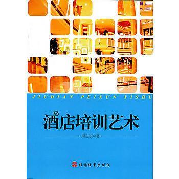 【愛書網】9787563722303 酒店培訓藝術 簡體書 作者:周志宏 著