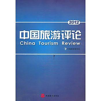 【愛書網】9787563724796 中國旅遊評論2012 簡體書 作者:中國旅遊研究院 編