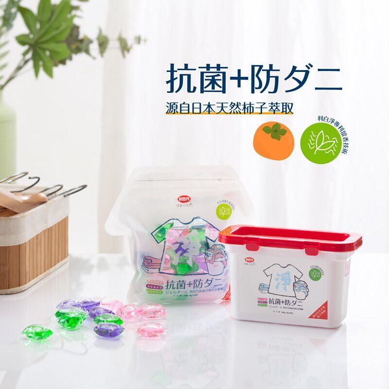 《利百代》抑菌防螨洗衣膠囊(盒裝35入) 補充包(30入) LY-W01B/LY-W01P