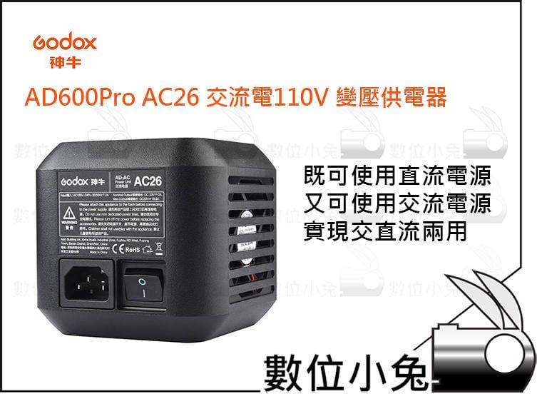 免睡攝影【神牛Godox AD600Pro專用 AC26 交流電電源 變壓器】神 110V 公司貨 AD600Pro