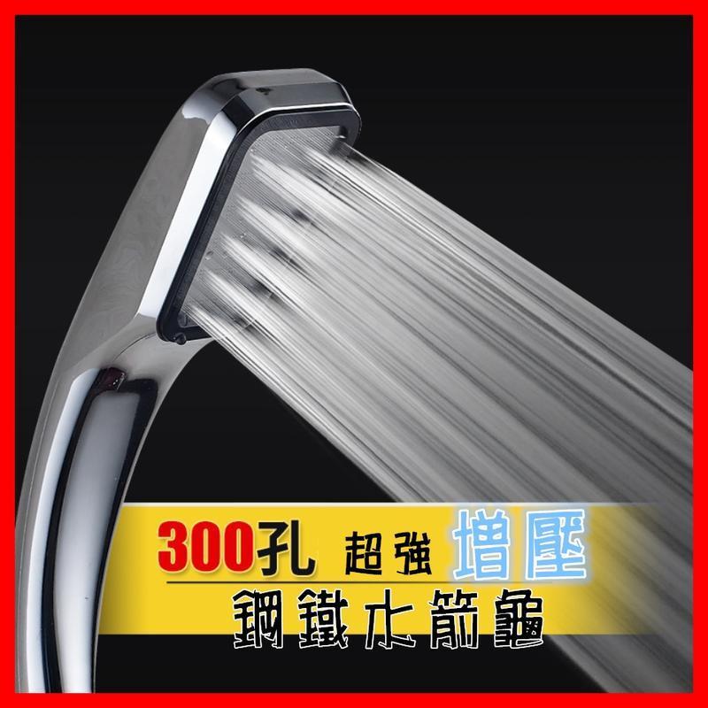 蓮蓬頭 300孔 超強增壓蓮蓬頭 加壓300% 省水30% SPA按摩 鋼鐵水箭龜 三百壯士 飯店等級 不鏽鋼軟管