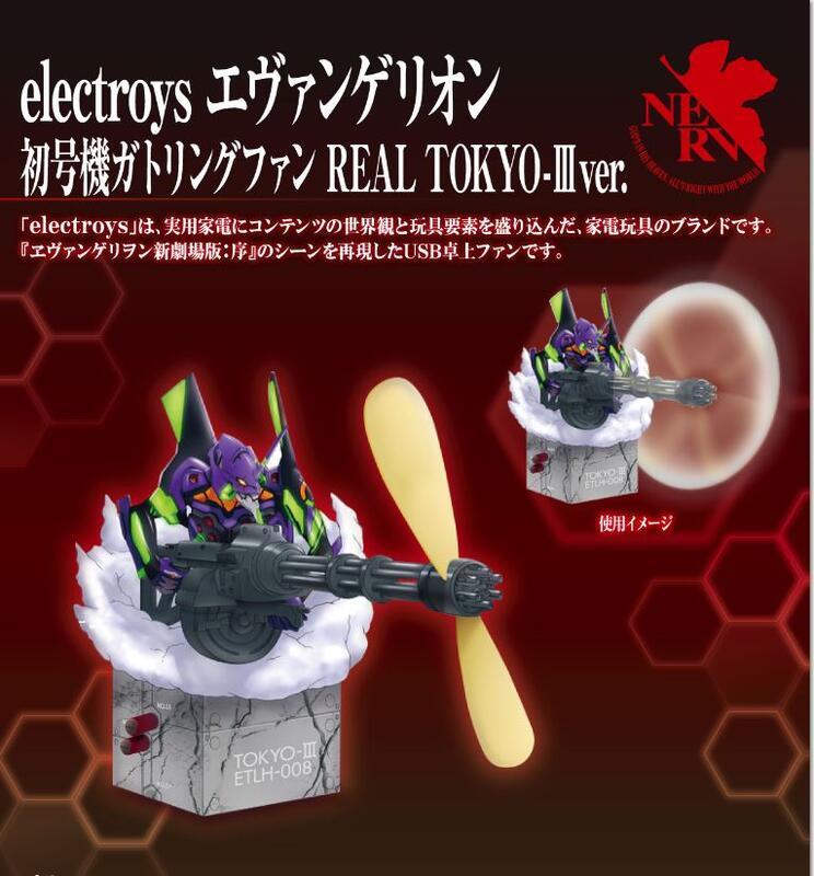 現貨【海洋堂柑仔店】 Tops日版 福音戰士 EVA 初號機 REAL TOKYO-Ⅲ Ver. 電風扇