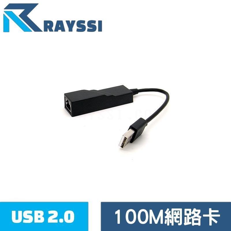 SURPEROC USB 2.0 TYPE-A 有線百兆網卡網路卡轉接頭 RJ45 RTL8152B【UEA-U2A】
