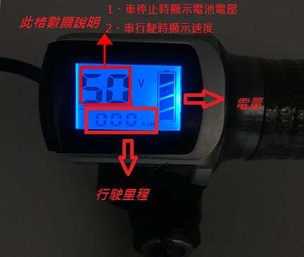 """【新素主義】轉把48V LCD帶鎖電把 電量、速度、電壓 顯示(16""""20"""")"""