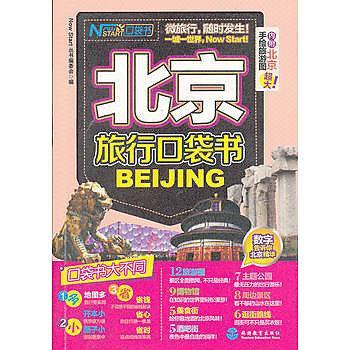 【愛書網】9787563725496 北京旅行口袋書 簡體書 作者:《現在就開始》叢書編委會 編
