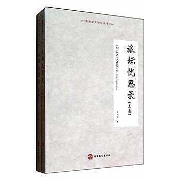 【愛書網】9787563726011 旅壇憂思錄 簡體書 作者:王興斌著