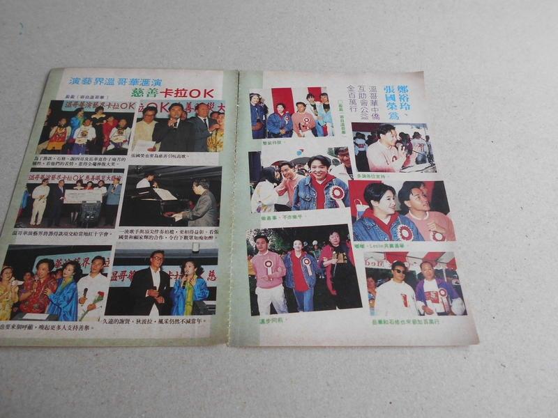 張國榮鄭裕玲@雜誌內頁2張照片@群星書坊 XXY-17-1