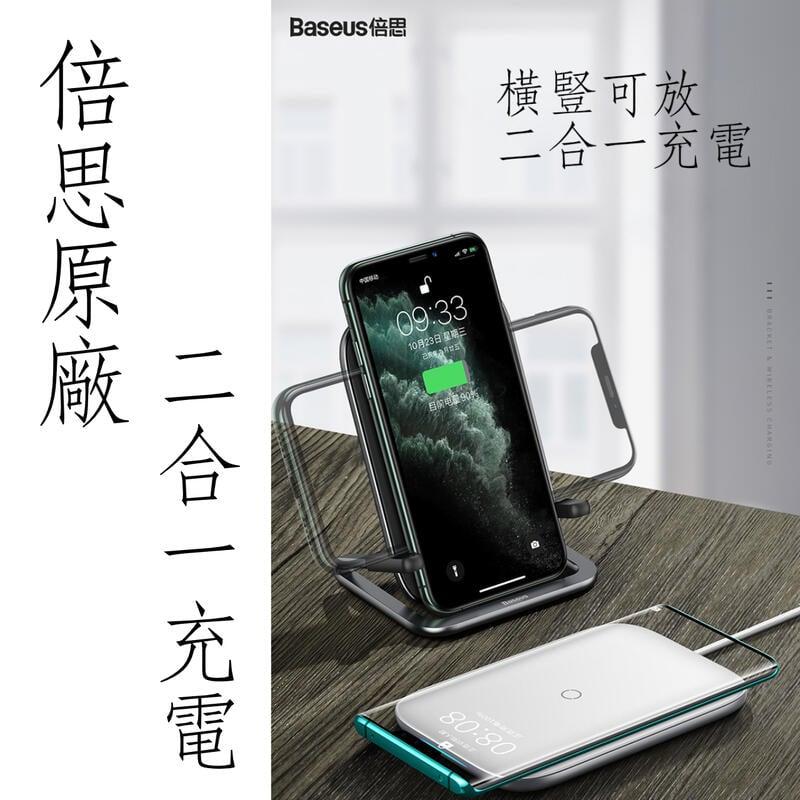 台灣現貨  Baseus 倍思無線充電 排骨型橫豎無 15w QI支援 充電片 充電板 無線充電版 快充頭 大功率