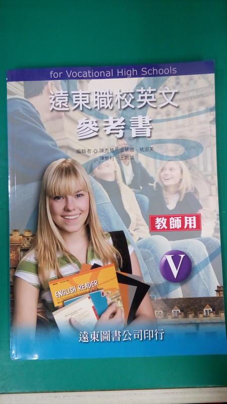 無劃記 書況佳 遠東英文高中課本 99課綱 遠東職校英文參考書 (V教師用)  遠東圖書(V94)