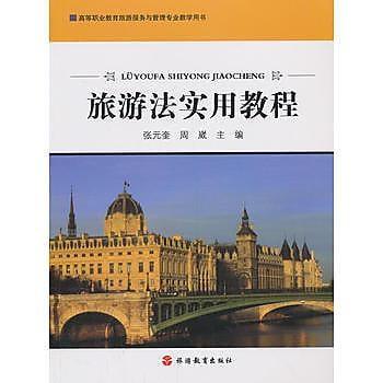 【愛書網】9787563727551 旅遊法實用教程 簡體書 作者:張元奎,周崴 主編