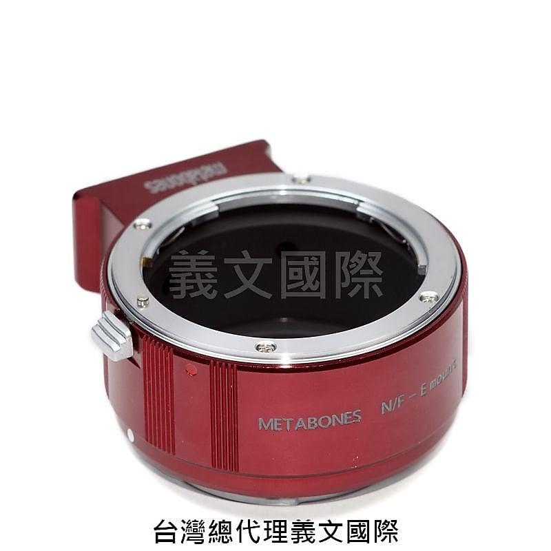 Metabones專賣店: Nikon F-Emount  II (Red)(Sony E/Nex/索尼/尼康 F/A7R3/A72/A7/轉接環)