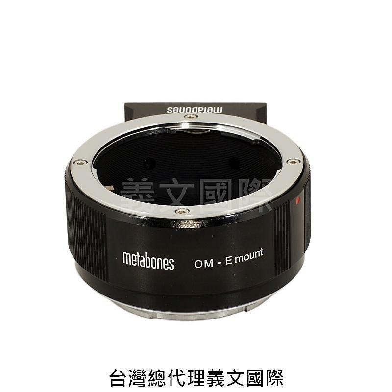Metabones專賣店:Olympus OM-Emount(Sony E/Nex/索尼/OM olympus/A7R3/A72/A7/轉接環)