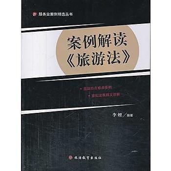 【愛書網】9787563728541 案例解讀《旅遊法》 簡體書 作者:李娌 編著