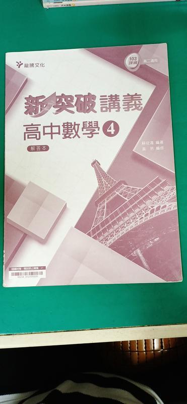 無劃記 高中參考書 新突破講義 高中數學4 解答本 龍騰 45U