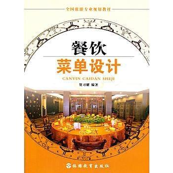 【愛書網】9787563729005 餐飲功能表設計 簡體書 作者:賀習耀 著