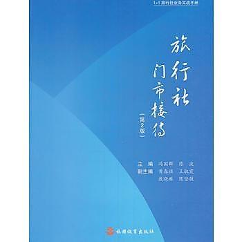 【愛書網】9787563728947 旅行社門市接待 第2版 簡體書 作者:馮國群、陳波主編