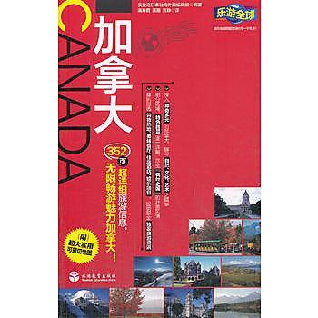 【愛書網】9787563728367 樂遊全球-加拿大(附超大實用可剪切地圖) 簡體書 作者:實業之日本社海外版編輯部