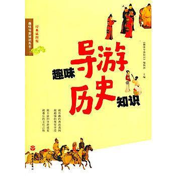 【愛書網】9787563729173 趣味導遊歷史知識 簡體書 作者:徒步天涯 著作