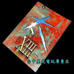 【瘋狂戰神出品】☆ 太空戰是XIII 太空戰士13 完全珍藏版攻略本 ☆【中文版 中古二手商品】台中星光電玩