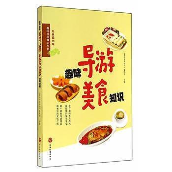 【愛書網】9787563729913 趣味導遊美食知識 簡體書 作者:《趣味導遊知識》編輯部 主編