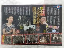 《唐山大地震》電影精彩橋段 +  馮小剛_ 徐帆  明星專訪  內頁4面  2010年