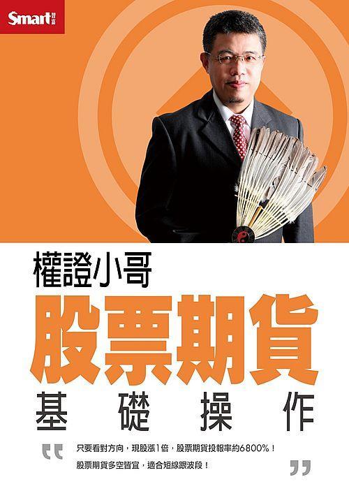 《度度鳥》權證小哥股票期貨基礎操作DVD│Smart智富│權證小哥│全新│定價:990元