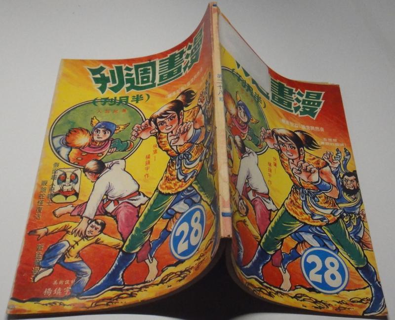《漫畫週刊 (半月刊)》第28期  │楊鎮宇 賴重福 │ 民66年