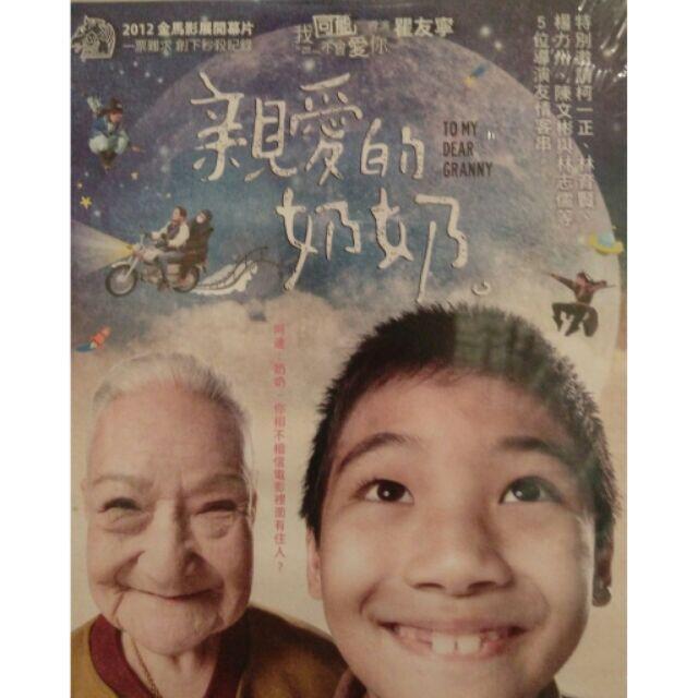 親愛的奶奶 /柯宇綸 林美秀 李千娜 (當天出貨 正版二手DVD)台灣發行 國片