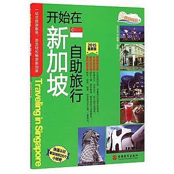 【愛書網】9787563730926 開始在新加坡自助旅行 簡體書 作者:王之義 編著