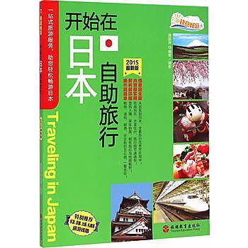 【愛書網】9787563730889 開始在日本自助旅行 簡體書 作者:魏國安 編著