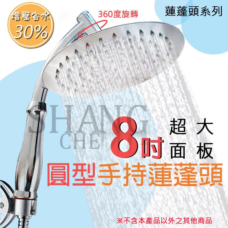不鏽鋼面板 8吋超大圓形頂噴蓮蓬頭 節水30% 超大面板 可手持節水 淋浴花灑 淋浴柱 手持增壓蓮蓬頭 不銹鋼