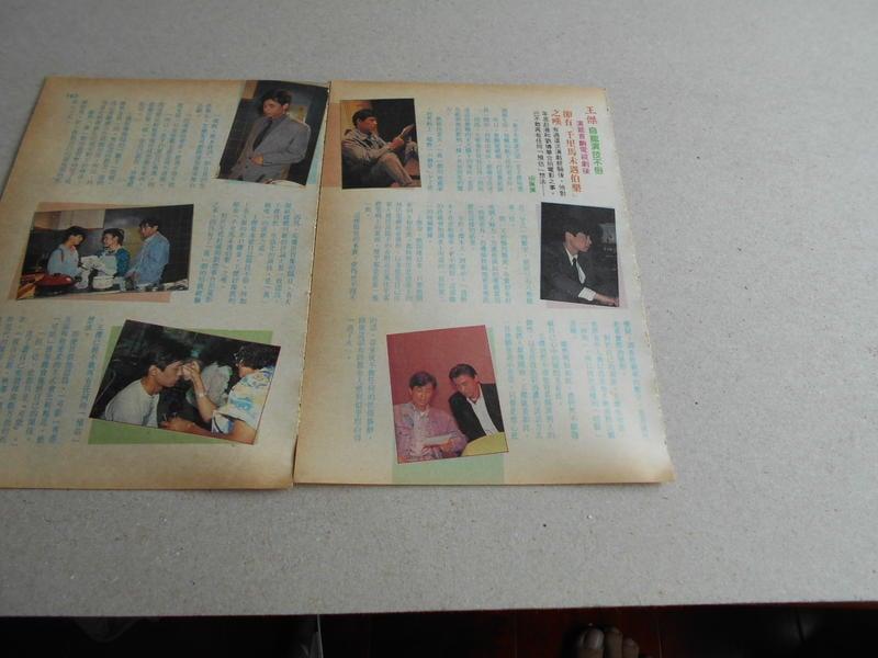 王傑@雜誌內頁2張3頁照片@群星書坊 XXY-17-1