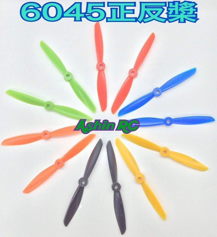 6045二葉多軸正反槳多旋翼飛行器6X4.5正反槳一對裝(六色可選擇)