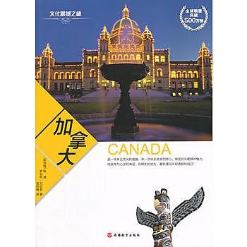 【愛書網】9787563731091 文化震撼之旅-加拿大 簡體書 作者:(新加坡)陳潘,(新加坡)巴拉斯 著,孟豔梅 譯