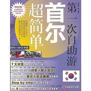 【愛書網】9787563731251 第一次自助遊首爾超簡單 簡體書 作者:餘靄聯 著