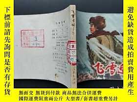 古文物罕見連環畫小人書,飛雪迎春上冊,上海版(有實物圖+如實描述,往下拉查看)露天152270  上海人民美術出版社