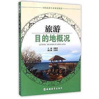【愛書網】9787563731428 旅遊目的地概況 簡體書 作者:劉雁琪 主編