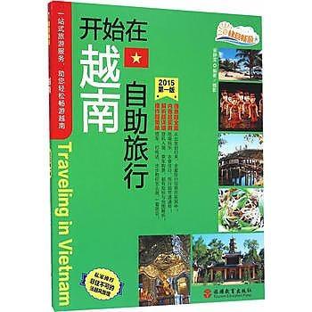 【愛書網】9787563731459 開始在越南自助旅行 簡體書 作者:吳靜雯 編著