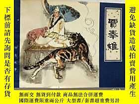 古文物罕見連環畫:賈奉雉(聊齋故事)露天169432 蒲松齡 天津人民美術出版社  出版1982