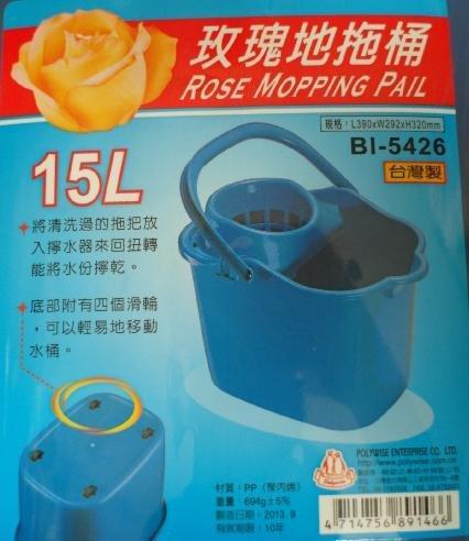 拖把桶 拖水桶 脫水桶 擠水桶 地拖桶 擰水桶 玫瑰拖把桶 15L 附輪 (LG0308130011502)